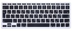 HRH Arabic Language Black Silicone Keyboard Cover Skin Prote