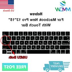 Hebrew Silicone Keyboard Cover Skin For Macbook Pro Touch Ba