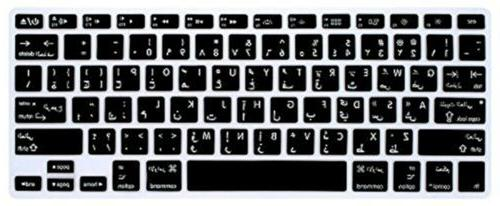 arabic english silicone keyboard cover skin