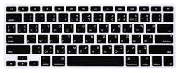 HRH Russian Silicone Keyboard Cover Skin for MacBook Air 13,